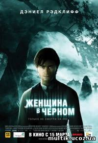Женщина в черном / The Woman in Black (2012) смотреть онлайн