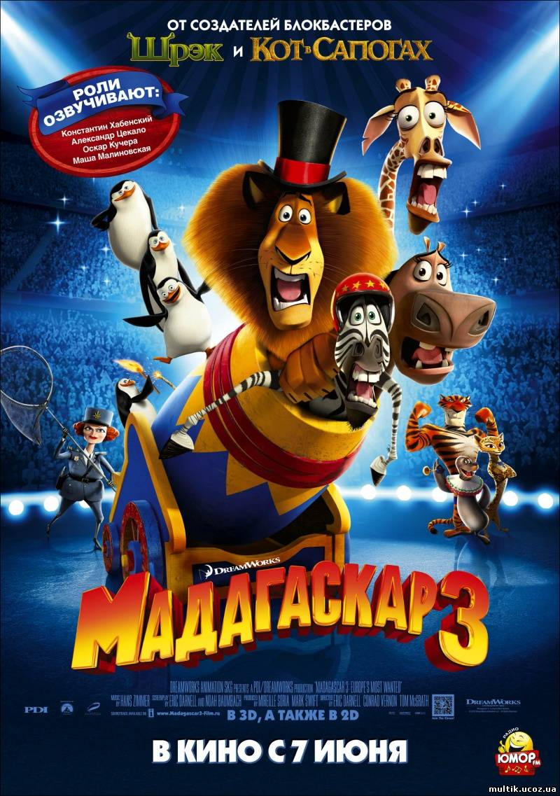 Мадагаскар 3 / Madagascar 3: Europe's Most Wanted (2012) смотреть онлайн