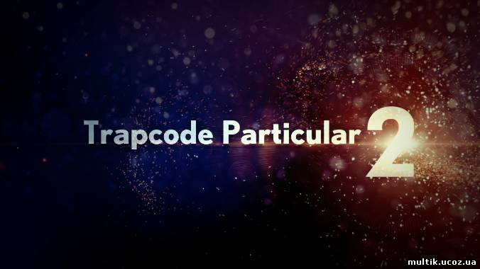 Trapcode Particular 2.0 (Adobe After Effects)