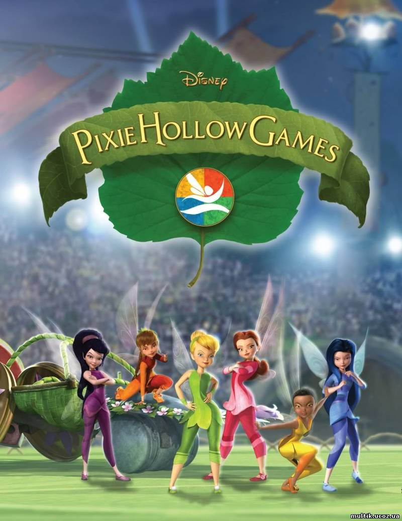 Турнир Долины Фей / Tinker Bell and the Pixie Hollow Games (2011) смотреть онлайн