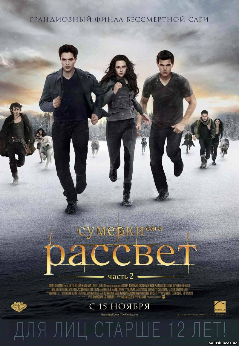 Сумерки 4. Сага. Рассвет: Часть 2 / The Twilight Saga: Breaking Dawn - Part 2 (2012) смотреть онлайн