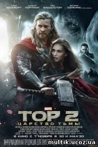 Тор 2: Царство тьмы / Thor: The Dark World (2013) смотреть онлайн